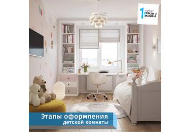 Этапы оформления детской комнаты