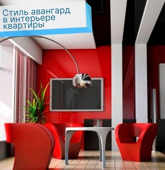 Стиль авангард в интерьере квартиры -