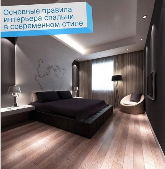 правила интерьера спальни в современном стиле