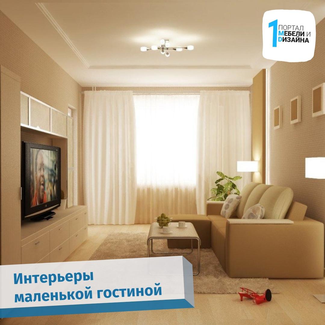 Интерьеры маленькой гостиной