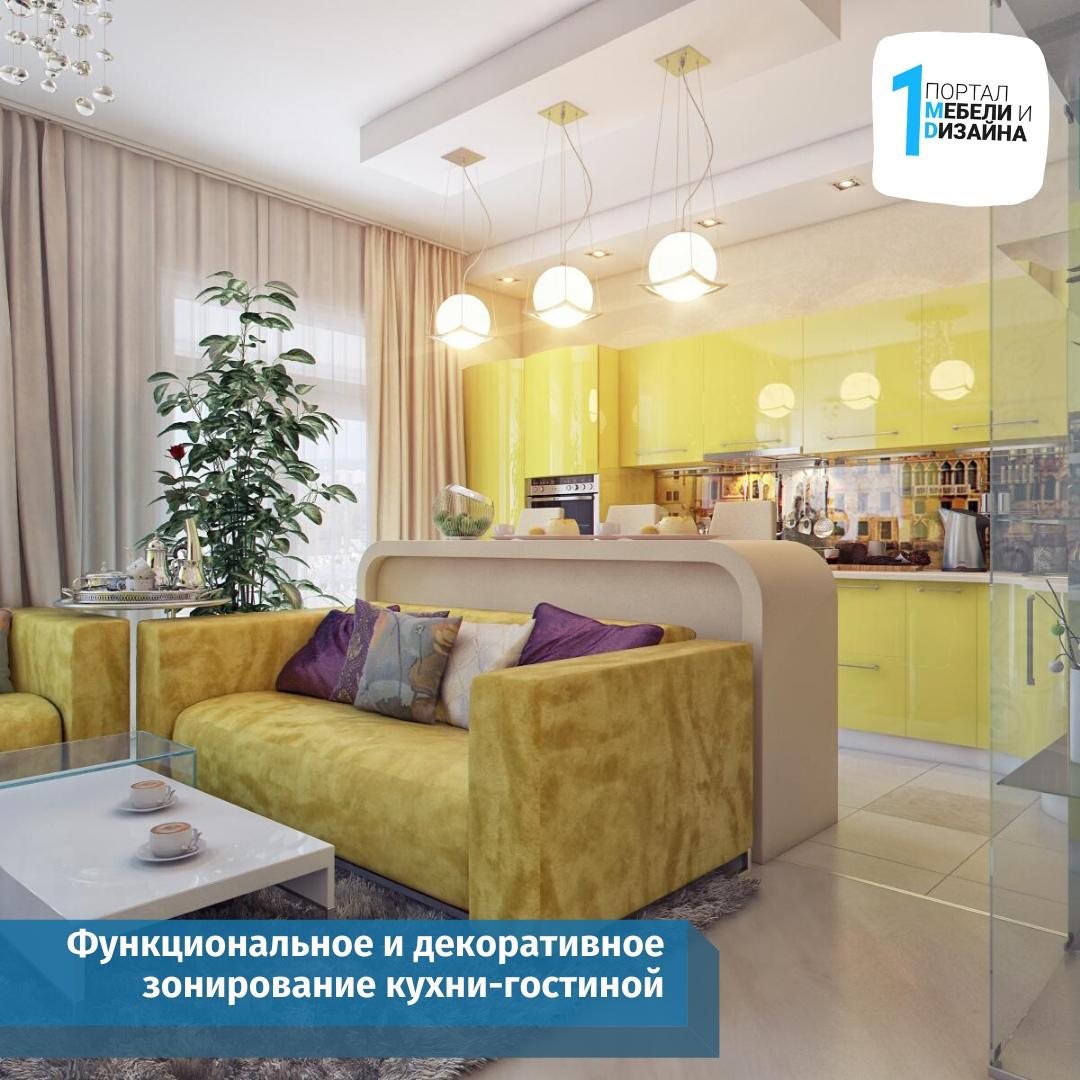 Декоративное зонирование кухни-гостиной