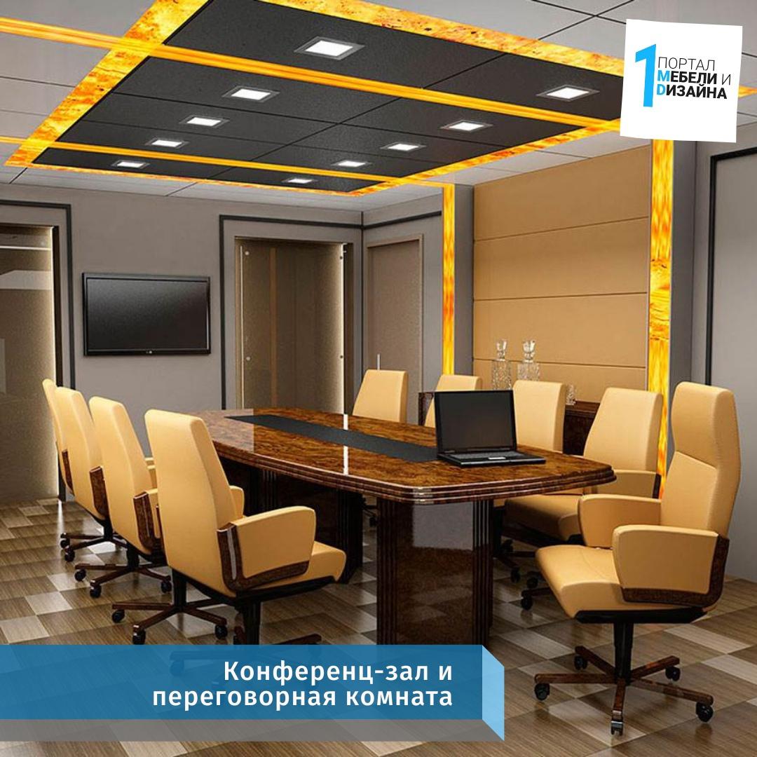 Дизайн-проект конференц-зала и переговорной комнаты